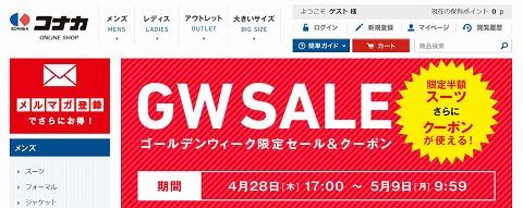 コナカ 2016GWセール!最大2000円引きクーポン