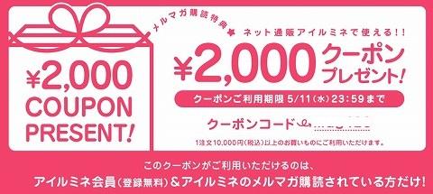 アイルミネ 2000円OFFクーポン