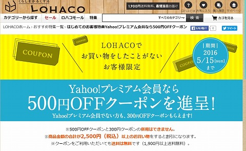 LOHACO 500円割引クーポン
