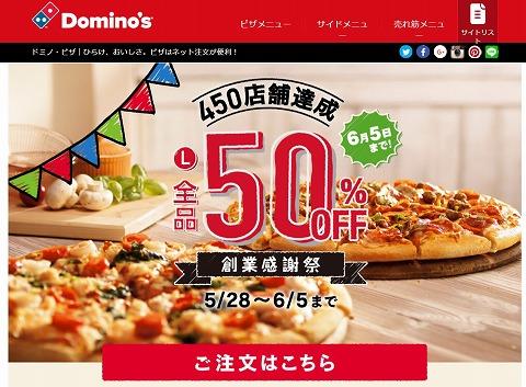 ドミノピザ 創業感謝祭!Lサイズピザ全品半額