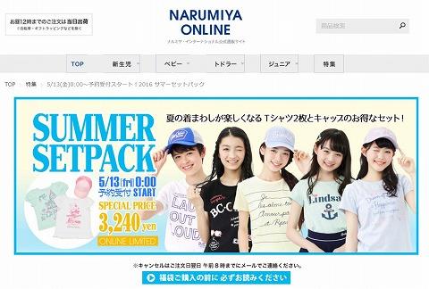 ナルミヤオンライン 2016年夏の福袋が登場