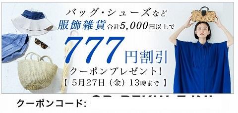 ナチュラン 雑貨用777円行きクーポン