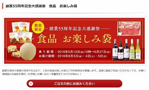 小田急百貨店 オンラインショップで食品お楽しみ袋