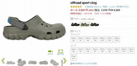 offroad sport clogの販売画像