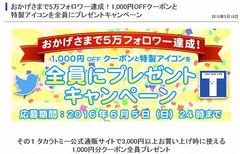 タカラトミー フォローアー5万記念1000円OFFクーポン