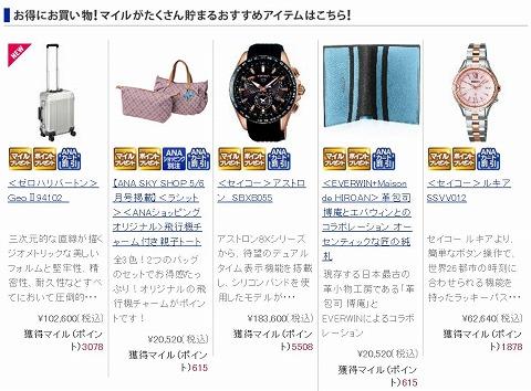 おすすめ商品の一覧