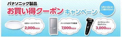 ひかりTVショッピング パナソニック製品の最大7千円引きクーポン
