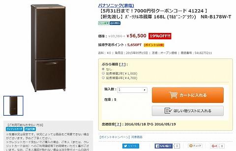 パーソナル冷蔵庫の写真