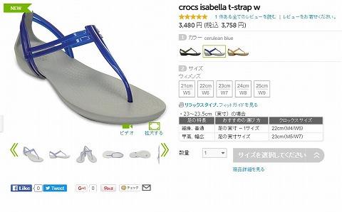 イザベラisabella t-strapの写真