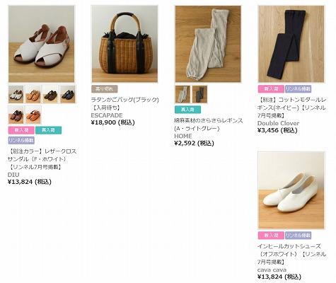 雑貨品の一覧