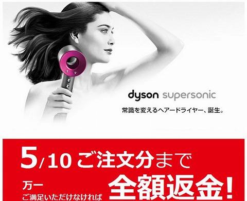 Dyson Supersonic ヘアードライヤー アイアン 満足いかなければ返金