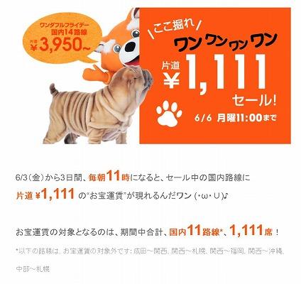 ジェットスター 3日間限定1111円セール