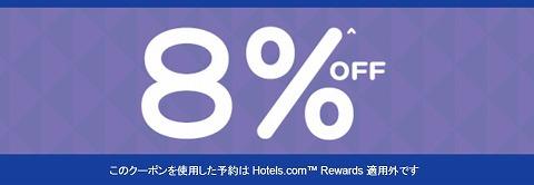Hotels.com 2016年12月末まで!8%割引クーポン