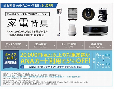 ANA公式通販A-styleで人気架電がANAカードで5%OFFに!