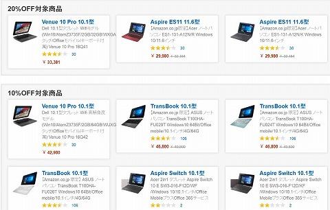 amazon パソコン買い替え最大20%クーポン