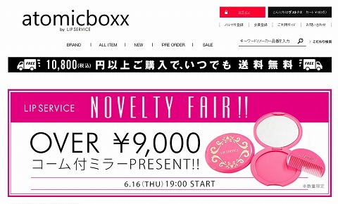 ATOMICBOXX 数量限定のコーム付ミラーをプレゼント