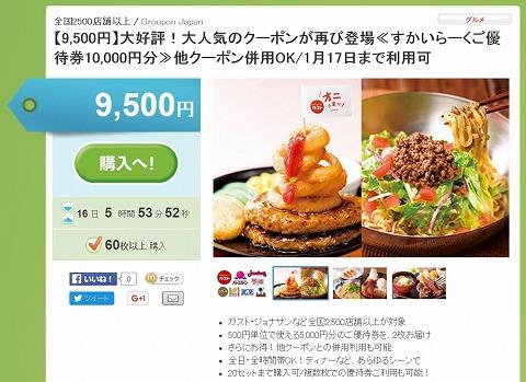 グルーポン すかいらーくの優待券1万円が9500円