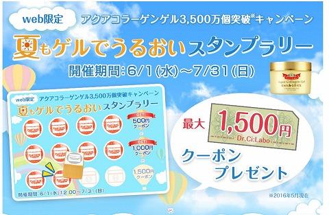 ドクターシーラボ 最大1500円クーポンがもらえる夏もゲルでうるおいスタンプラリー