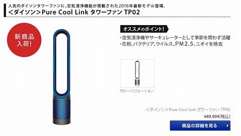Pure Cool LinkタワーファンTPO2の写真