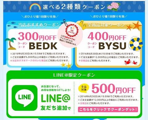 LINE用クーポンの紹介