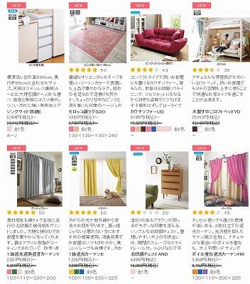 セール対象家具の写真