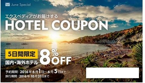 エクスペディア 国内・海外ホテル8%OFFクーポン