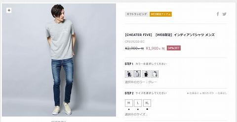 インディアンTシャツの販売写真