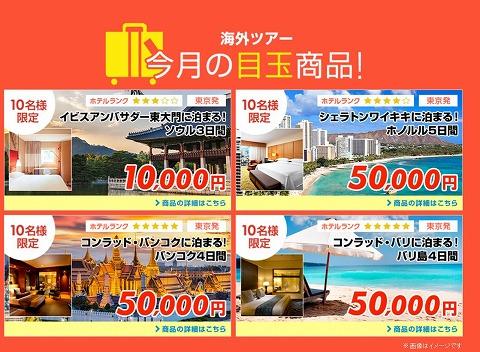 特別価格のツアーの説明