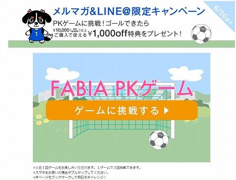 FABIA PKゲームで1000円OFF特典