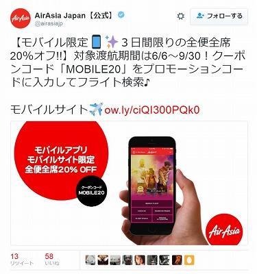 エアアジア モバイル限定20%割引クーポン