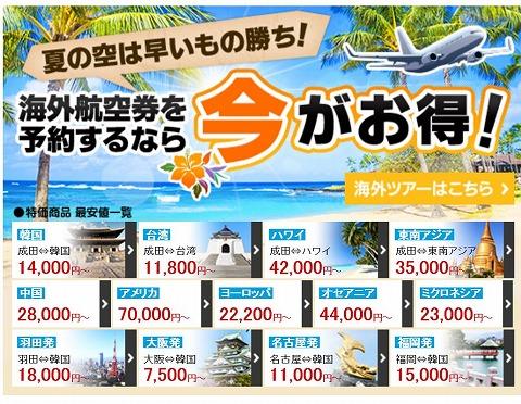 DeNAトラベル 海外航空券最大3000円割引