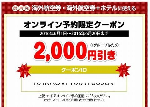 HIS スーパーサマーセール!2000円引きクーポン