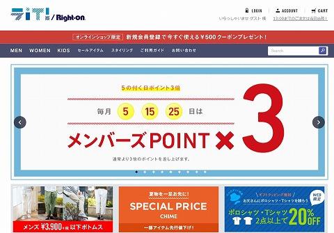 ライトオン WEB先行セール!最大50%OFF