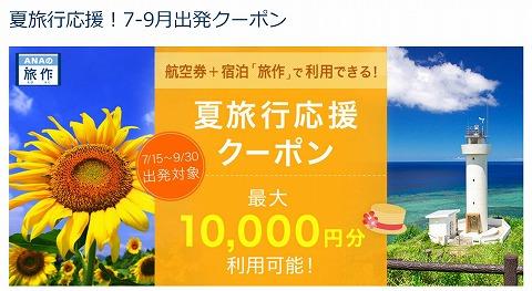 ANA 旅作で使える最大10,000円分割引クーポン