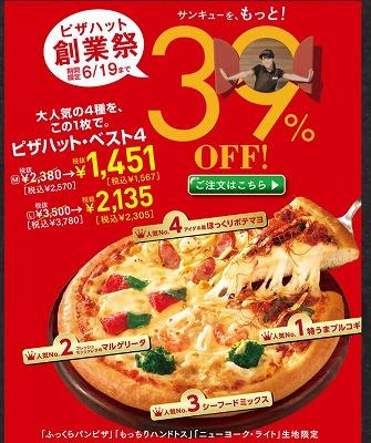 ピザハット 創業祭記念の39%クーポン