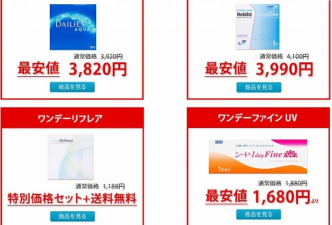 セール品の価格
