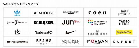 セール対象ブランド