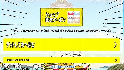 クーポン獲得時の画面