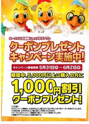 福岡ソフトバンクホークス公式通販 割引クーポンのプレゼント