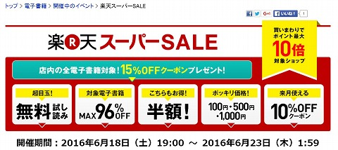 楽天KOBO スーパーセール全品15%OFクーポン