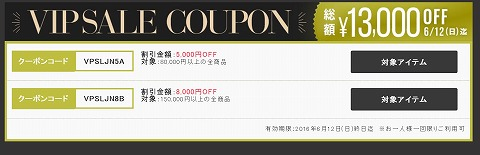 BUYMA VIPセール!クーポンで総額13000円OFF