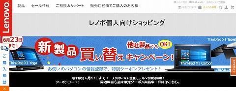 LENOVO ThinkPad米沢生産モデル最大33%クーポン