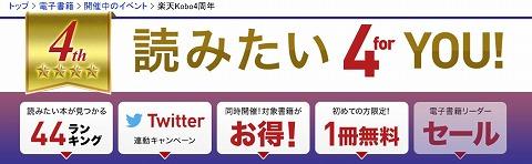 楽天KOBO 4周年を記念ランキング1位作品がクーポンで20%OFF
