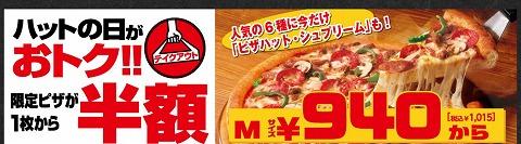 ピザハット ハットの日限定で半額に!