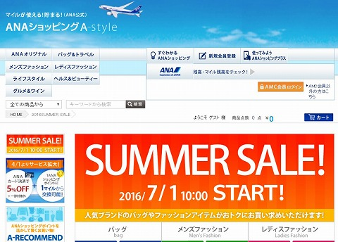 A-style SUMMERSALE!ゼロハリバートンが割引に