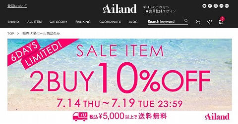 Ailand 2BUY 10%OFFを19日まで開催