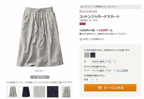 コットンジャガードスカートの販売写真
