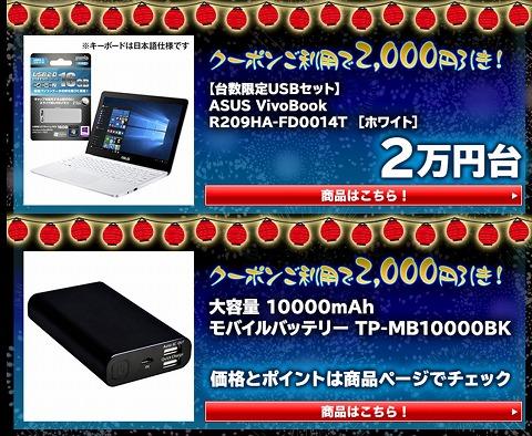 ASUS VivoBook R209HA-FD0014Tの写真