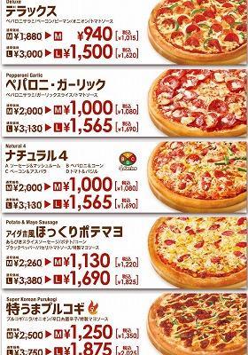 対象のピザの写真
