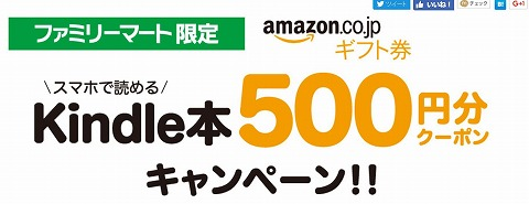 amazon Kindle本500円OFFクーポンをプレゼント